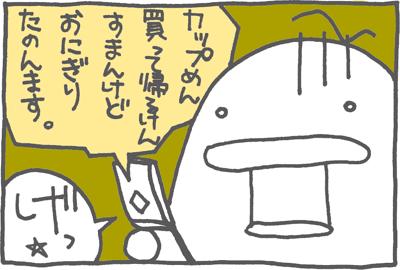 絵日記090419-7