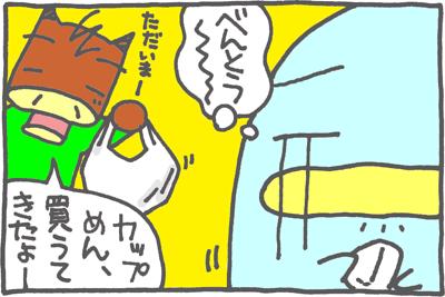 絵日記090419-8