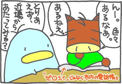 絵日記090426-1