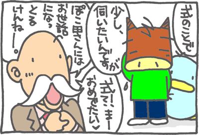 絵日記090426-2