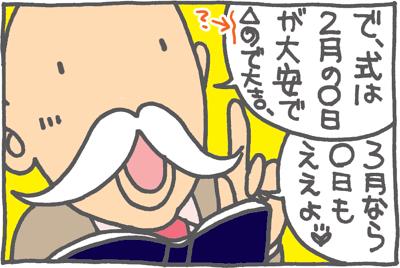 絵日記090426-3