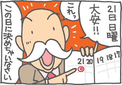 絵日記090426-4