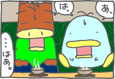 絵日記090426-5