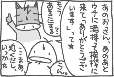 絵日記090426-6
