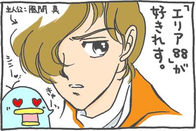絵日記090517-2