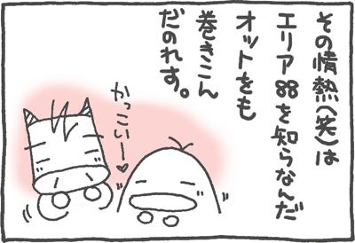 絵日記090517-3