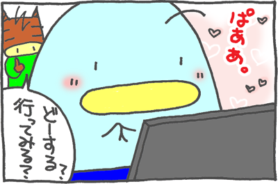 絵日記090517-6