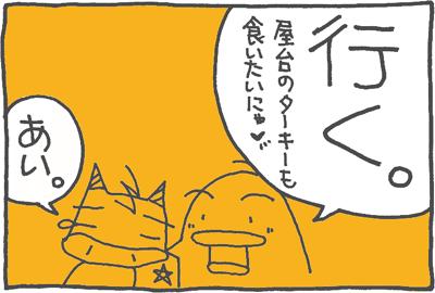 絵日記090517-7