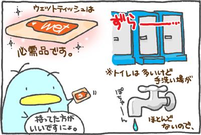 絵日記090602-7