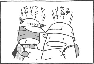 絵日記090602-8