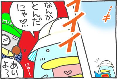 絵日記090602-9