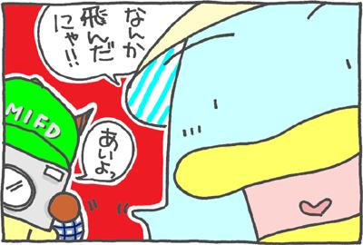 絵日記090602-11