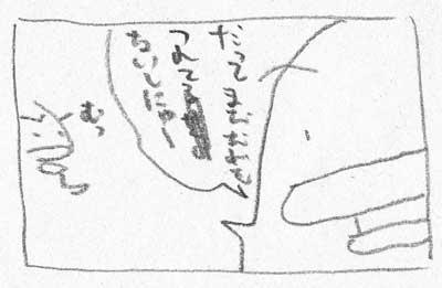絵日記090702-4