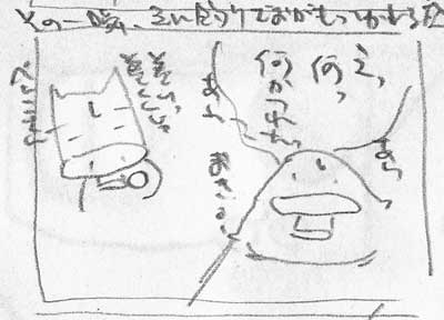 絵日記090702-8