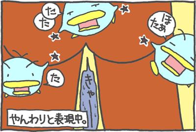 絵日記090711-4
