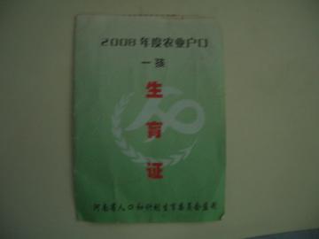中国生活おもしろ珍道中201-2(1)