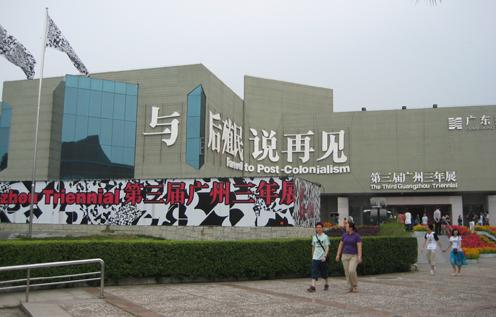 広州三年展1