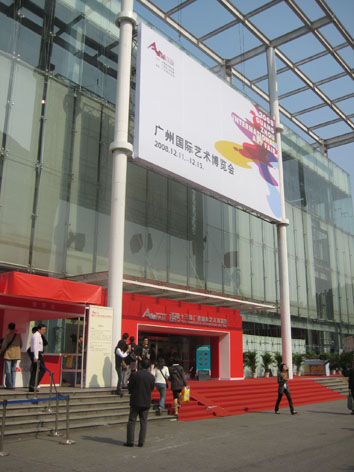 広州国際藝術博覧会