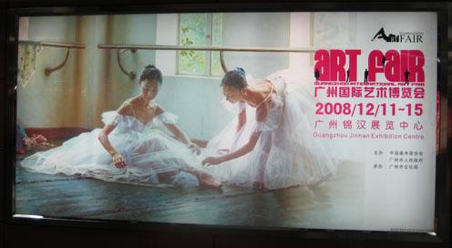 広州国際藝術博覧会3