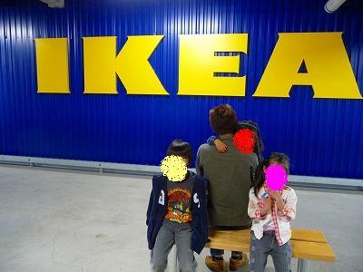 IKEAにキタゾー!