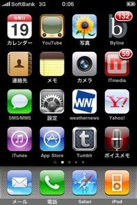 iPhone0006