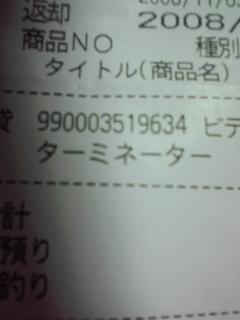 20081103180455