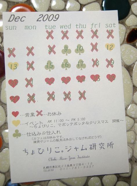 チョビカレンダー 002
