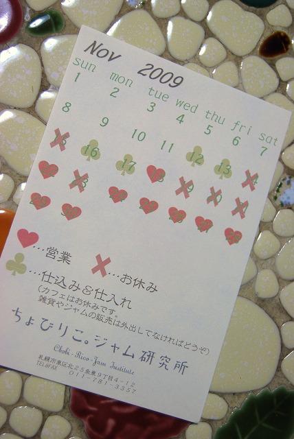 チョビカレンダー 001