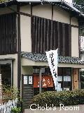かまくら五山別館