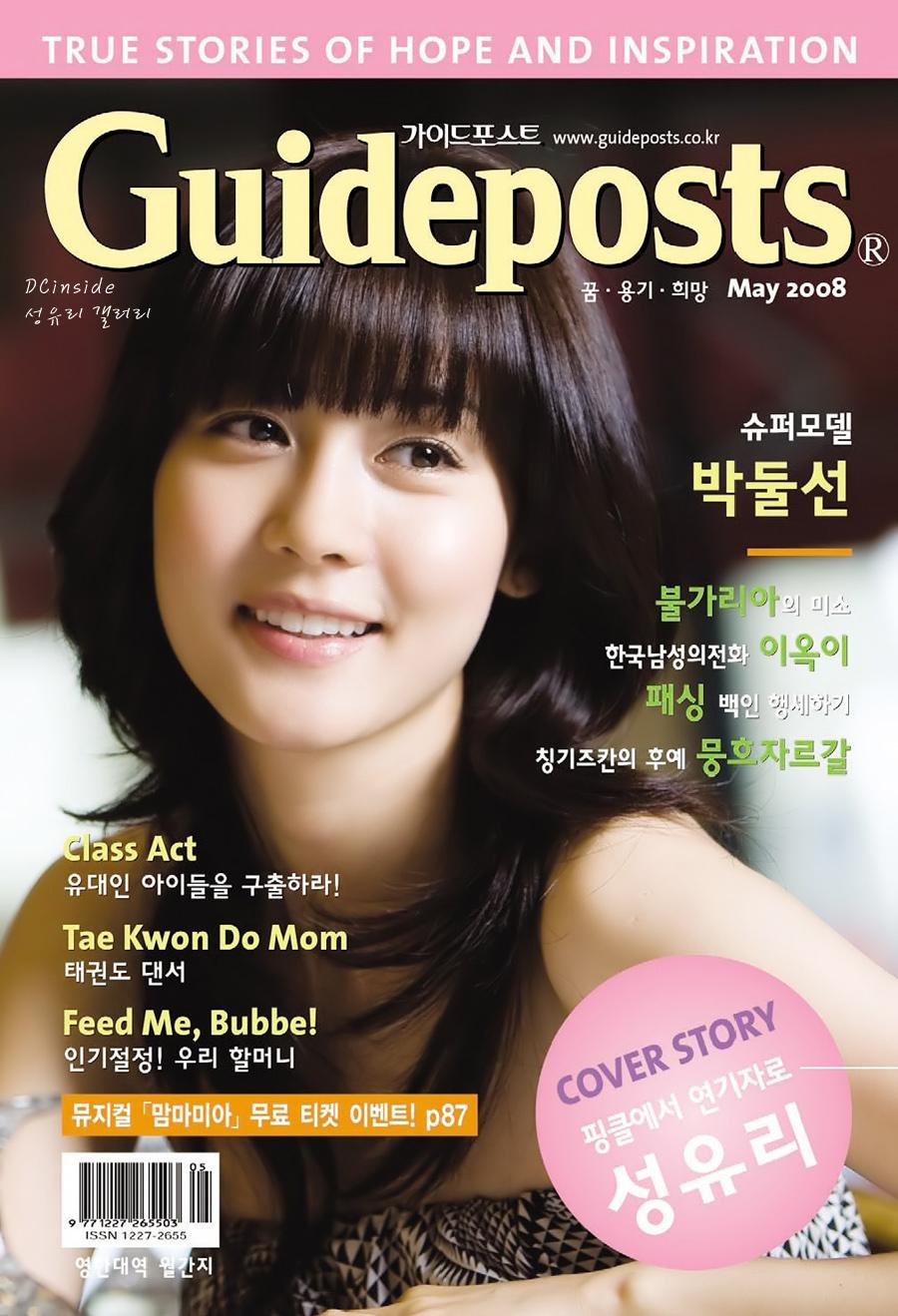 Guidepost00-0.jpg