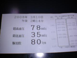 20080310191613.jpg