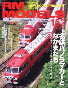 rmm152_cover.jpg