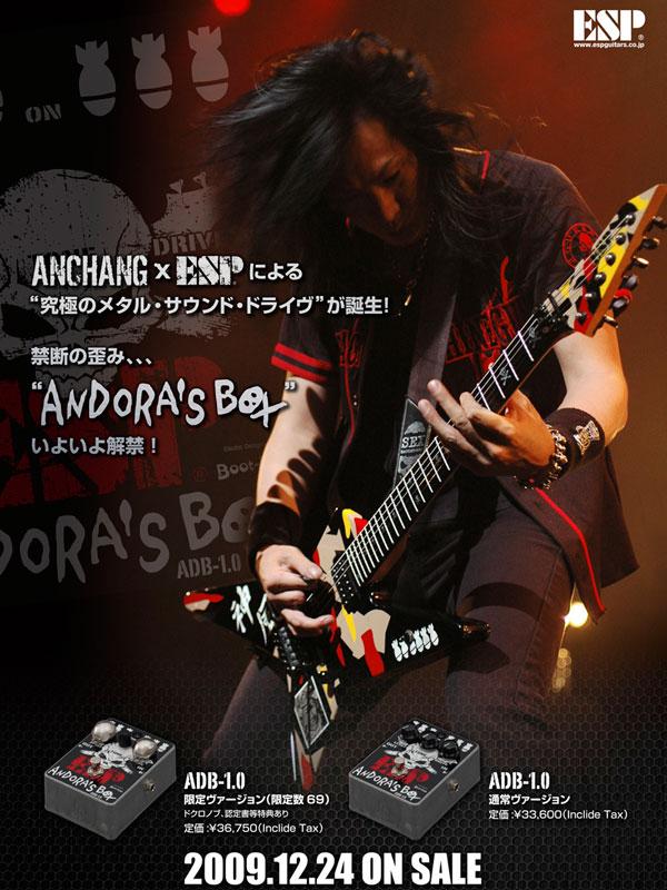 andorasbox.jpg