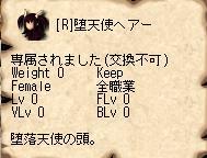 4月13日夢の堕天使ヘアーGet!