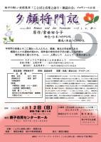 常世田令子原作『夕顔将門記』ことばと音楽と語り・朗読公演