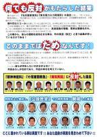 田谷チラシ-2