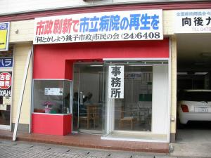 市民の会新生事務所