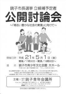 銚子JC公開討論会チラシ