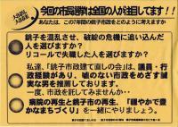 銚子市政建て直しの会チラシ