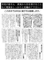 銚子市役所職員改革の会表