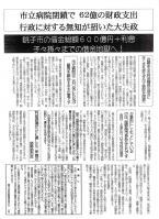 銚子市役所職員改革の会裏