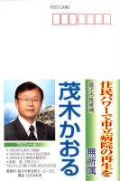 茂木かおる氏選挙はがき表