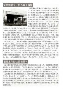 高瀬博史会報-3
