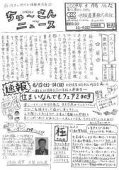 090402_ちゅうさんニュース