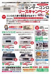 0908コンロリースキャンペーンちらし02OL (2)