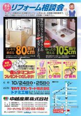 takara fair_ページ_1