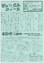 chusannewstokubetsu.jpg