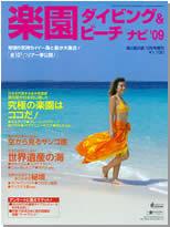 楽園ダイビング&ビーチ ナビ'09(水中造形センター)