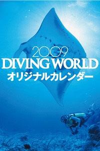 ダイビングワールドカレンダー2009