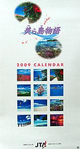 2009年JTAカレンダー美ら島物語/壁掛
